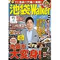池袋Walker 61806-20 (ウォーカームック)