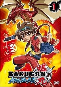 爆丸 バトルブローラーズ Vol.1 [DVD]