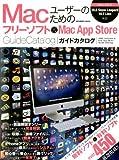 Macユーザーのためのフリーソフト&Mac App Storeガイドカタログ (INFOREST MOOK)