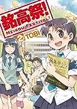 銘高祭! (2) (まんがタイムKRコミックス フォワードシリーズ)