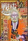 コミック乱ツインズ 戦国武将列伝 2013年 12月号 [雑誌]