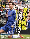 WORLD SOCCER DIGEST (ワールドサッカーダイジェスト) 2013年 6/20号 [雑誌]