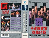 平成維震軍 旗揚げ戦 [VHS]