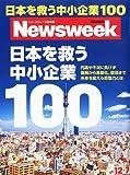 Newsweek (ニューズウィーク日本版) 2011年 12/7号 [雑誌]