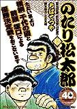 のたり松太郎 12 (My First WIDE)