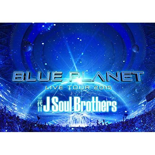 【早期購入特典あり】三代目 J Soul Brothers LIVE TOUR 2015 「BLUE PLANET」(DVD3枚組+スマプラ)(初回生産限定盤)(オリジナルB2サイズポスター付)をAmazonでチェック!