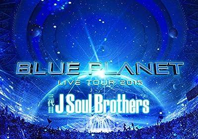 【早期購入特典あり】三代目 J Soul Brothers LIVE TOUR 2015 「BLUE PLANET」(BD2枚組+スマプラ)(初回生産限定盤)(オリジナルB2サイズポスター付) [Blu-ray]