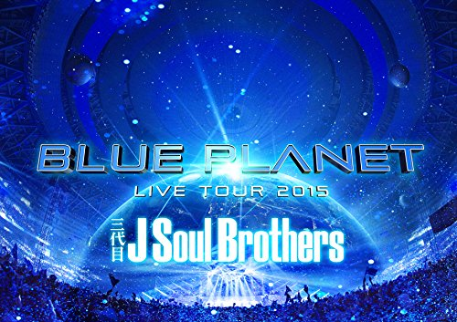 三代目 J Soul Brothers LIVE TOUR 2015 「BLUE PLANET」(DVD3枚組+スマプラ)(通常盤)