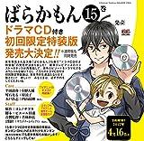 「ばらかもん」第15巻特装版に録り下ろしドラマCDが同梱