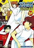 ラディカル・ホスピタル (24) (まんがタイムコミックス)