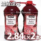☆さっぱりとした甘酸っぱさがおいしい!☆ カークランド KIRKLAND クランベリーカクテルジュース 2.84L×2本