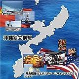 「沖縄独立構想」飛鳥昭雄のエクストリームサイエンス(27) [DVD]