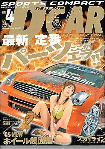 ▲「ドレスアップカーマガジン」2005年4月号。上部に「SPORTS COMPACT」の文字がある通り、この時期はスポコン専門誌だった。ブーム全盛の雰囲気が感じられる。