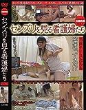 センズリを見る看護婦たち Vol.3 [DVD]