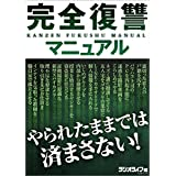Amazon.co.jp: 完全復讐マニュアル 電子書籍: 三才ブックス: Kindleストア
