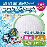 洗濯機用 抗菌・消臭・洗浄ボール ココスクリーン 870264 単品 【1点】