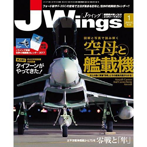 J Wings (ジェイウイング) 2017年1月号