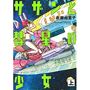 サザンと彗星の少女 (上) (トーチコミックス) [Kindle版]