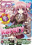 E☆2(えつ)ぷらすぷらす(2) 2016年 05 月号 [雑誌]: anemone(アネモネ) 増刊