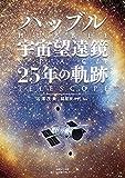 ハッブル宇宙望遠鏡 25年の軌跡 (小学館クリエイティブ単行本)