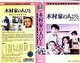 木村家の人びと [VHS]
