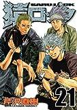 猿ロック 21 (ヤングマガジンコミックス)