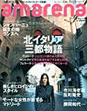amarena (アマレーナ) 2010年 01月号 [雑誌]