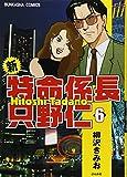 新・特命係長只野仁 (6) (ぶんか社コミックス)
