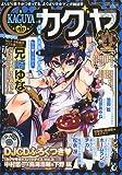 KAGUYA ( カグヤ ) 2010年 04月号 [雑誌]