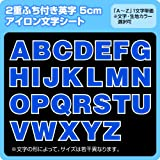 カラフルアルファベットワッペン(二重枠アイロン5cm)※A~Zまで1文字単位でお申込み頂けます 文字カラー青 枠カラー白