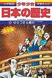ゆきづまる幕府―江戸時代後期 (小学館版 学習まんが―少年少女日本の歴史)