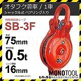 (株)釜原鉄工所 シャックル型 オタフク滑車 SB3F(車径75mm×1車)使用荷重500kg