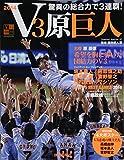 V3原巨人―驚異の総合力で3連覇!2014 (YOMIURI SPECIAL 87)
