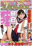 めっちゃいもうとプレミアムBOX(コアムックシリーズNo.389)