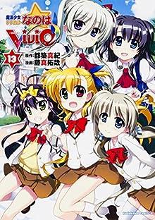 魔法少女リリカルなのはViVid (13) (カドカワコミックス・エース)
