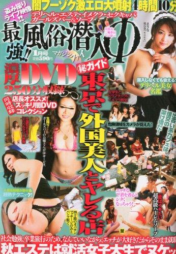 最強!!風俗潜入マガジンΦ(ファイ) 2012年 01月号 [雑誌]