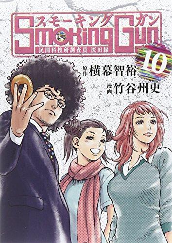 Smoking Gun 10 民間科捜研調査員 流田縁 (ヤングジャンプコミックス)