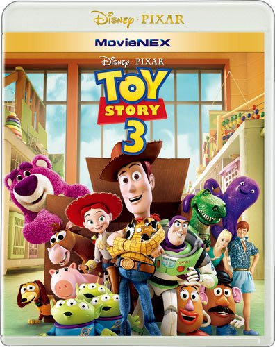トイ・ストーリー3 MovieNEX [ブルーレイ+DVD+デジタルコピー(クラウド対応)+MovieNEXワールド] [Blu-ray]