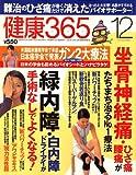健康365 (ケンコウ サン ロク ゴ) 2007年 12月号 [雑誌]