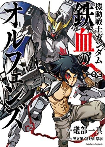 機動戦士ガンダム 鉄血のオルフェンズ (3) (角川コミックス・エース)