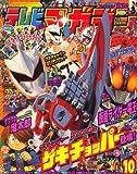 テレビマガジン 2007年 10月号 [雑誌]