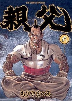 親父(2) (ビッグコミックス)