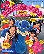 アイ・ラブ・東京ディズニーリゾート (2007)(My Tokyo Disney resort (43))