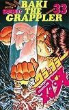 グラップラー刃牙 33 (少年チャンピオン・コミックス)