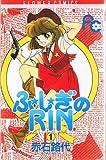 ふ・し・ぎのRin 1 (フラワーコミックス)