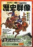 歴史群像 2011年 10月号 [雑誌]