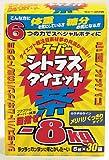 スーパーシトラスダイエット茶 5g×30H (2入り)