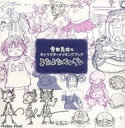 よなよなペンギン 寺田克也のキャラクターメイキングブック