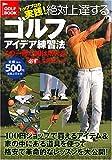 トッププロも実践! 絶対上達する ゴルフアイデア練習法 (GOLF BOOK)