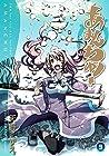 あまんちゅ! 第9巻 2015年02月10日発売